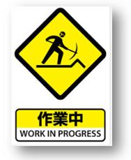 作業中ロゴ2