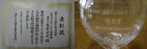 20150324しがCSR経営大賞特別賞